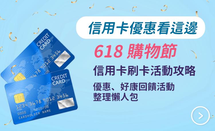 2021-618購物節MOMO/蝦皮信用卡刷卡活動攻略:優惠、好康回饋活動整理懶人包