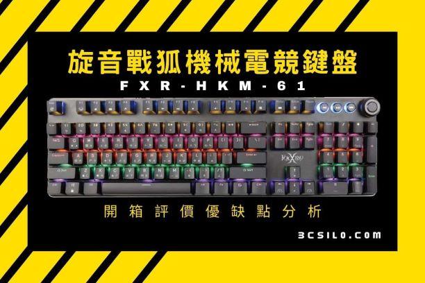 【開箱】FXR-HKM-61旋音戰狐機械電競鍵盤