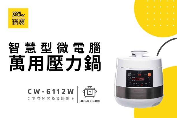 【開箱】超好用!鍋寶壓力鍋CW-6112W