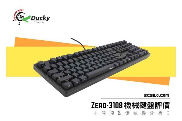 【開箱】Ducky Zero-3108機械式鍵盤