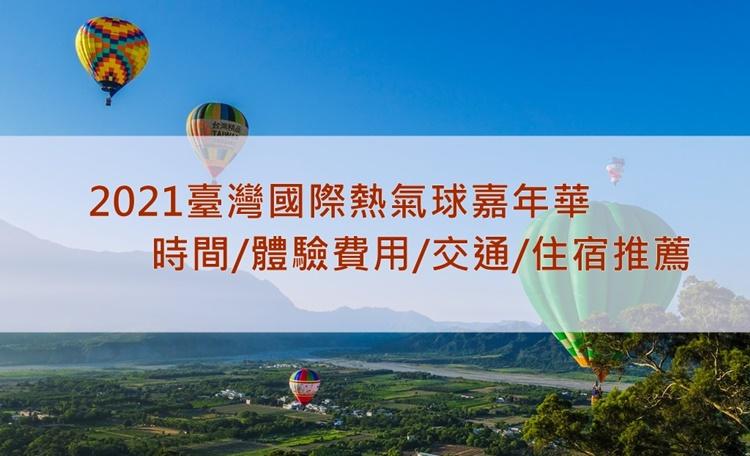2021臺灣國際熱氣球嘉年華(台東鹿野高台)時間/體驗費用/交通/住宿推薦