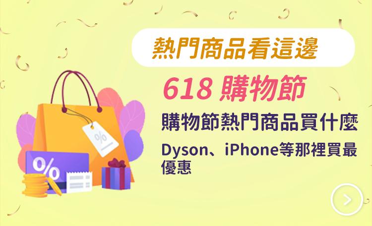 2021 618購物節熱門商品買什麼?Dyson、iPhone哪裡買最划算?優惠與折扣懶人包