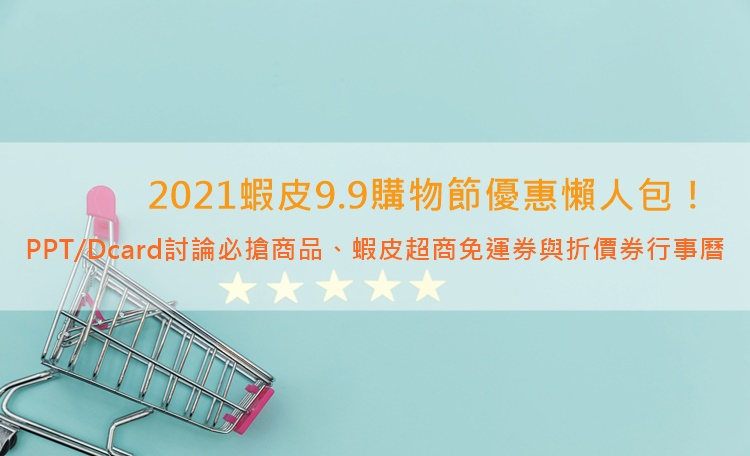 2021蝦皮9.9購物節優惠懶人包!PPT/Dcard討論必搶商品、蝦皮超商免運券與折價券行事曆