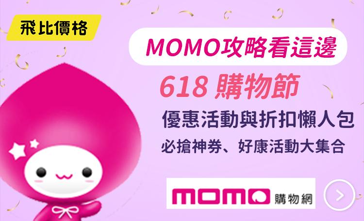 2021 MOMO 618購物節優惠與折扣懶人包,必搶神券、好康活動大集合