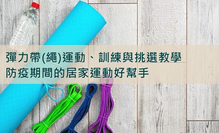 疫情在家運動教學-彈力帶(繩)運動、訓練與挑選教學,居家運動好幫手