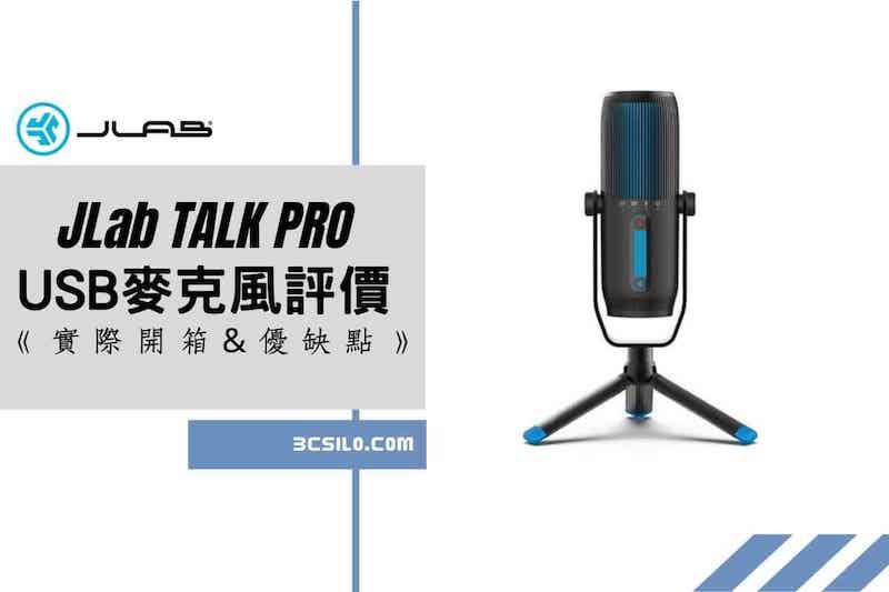 【開箱】JLab Talk Pro麥克風