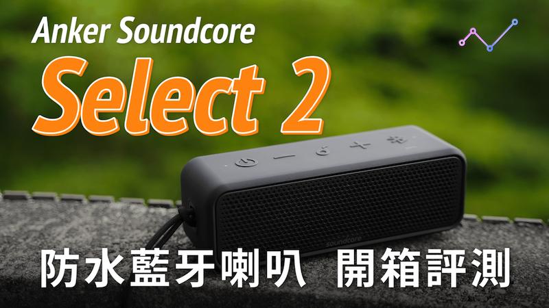 【開箱】Anker Soundcore Select 2防水藍牙喇叭:輕體積,重低音