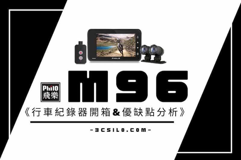 【開箱】Philo飛樂M96行車紀錄器