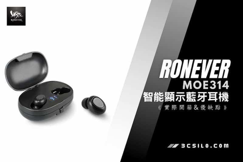【開箱】Ronever藍牙耳機