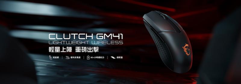 專為射擊遊戲玩家設計的無線滑鼠!MSI Clutch GM41 Lightweight Wireless無線滑鼠