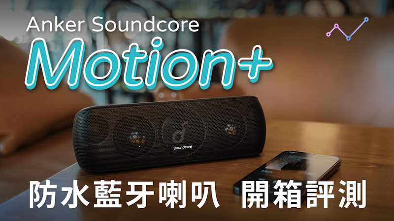 【開箱】Anker Soundcore Motion+防水藍牙喇叭