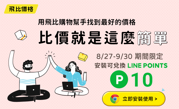 【安裝可立即兌換LINE POINTS 10點】桌機筆電專用-最省錢的比價工具-飛比購物幫手!