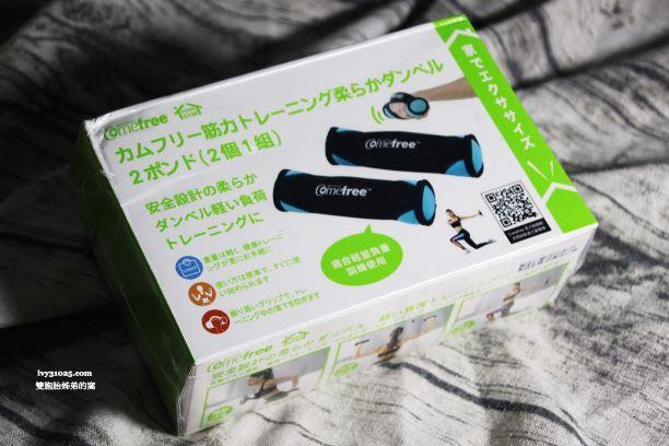【開箱】Comefree肌力鍛鍊軟式啞鈴,輕磅數安全設計,在家練習瑜珈最佳小幫手!