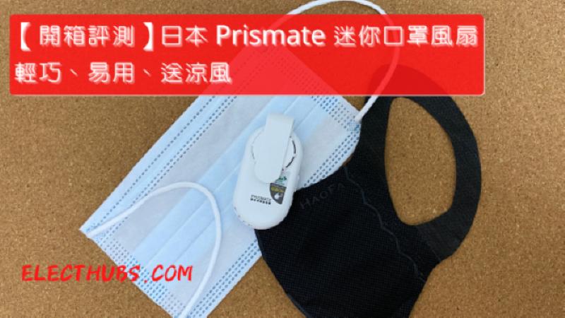 【開箱】日本Prismate迷你口罩風扇:輕巧、安裝容易、可送涼風