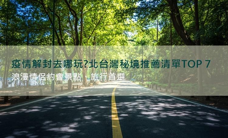 疫情解封去哪玩?北台灣秘境推薦清單TOP7,浪漫情侶約會景點、旅行首選