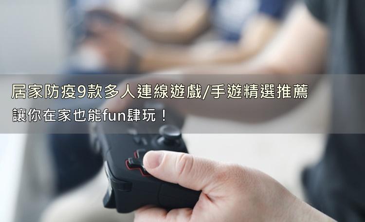 居家防疫怎麼玩?多人連線遊戲/手遊精選推薦,讓你在家也能好好玩!