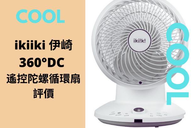 【開箱】ikiiki伊崎360°DC遙控陀螺循環扇
