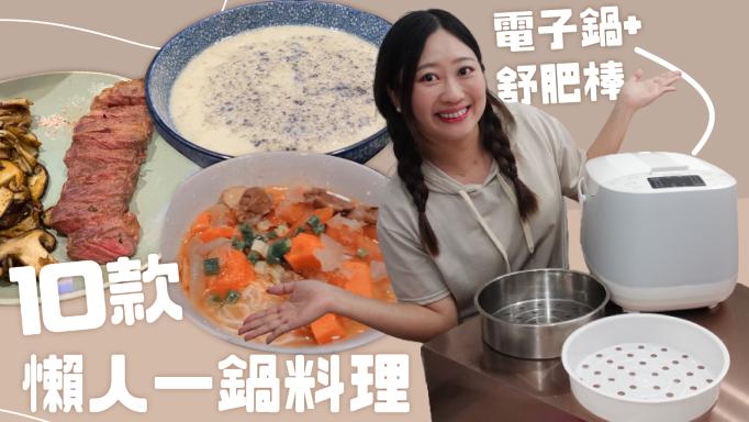 【開箱】租屋族小家庭,3千有找安全多功能小家電:RICHMORE舒肥萬用鍋