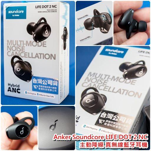 【開箱】Anker Soundcore Life Dot 2 NC主動降噪真無線藍牙耳機