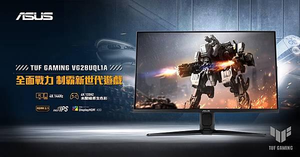 暢玩遊戲大作!華碩ASUS TUF Gaming VG28UQL1A電競螢幕