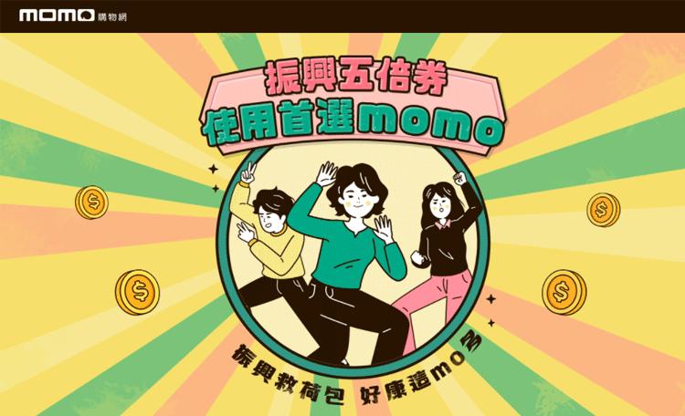 momo振興五倍券活動