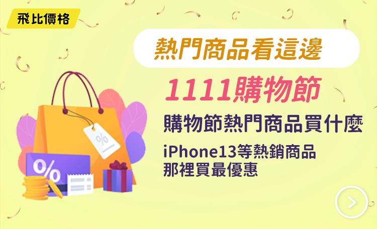 2021 1111/雙11購物節熱門商品買什麼?iPhone 13等熱銷商品哪裡買最划算?優惠與折扣懶人包